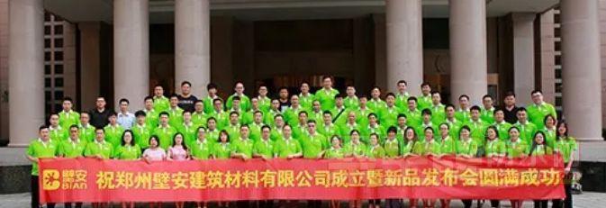 东方雨虹防水,旗下壁安品牌登陆河南!