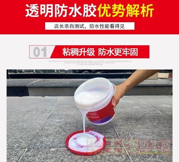 盈智多功能透明防水胶