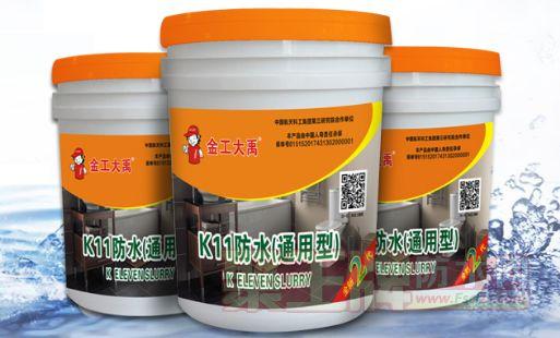 湖南金工大禹科技有限公司 湖南防水材料,强力瓷砖胶供应商