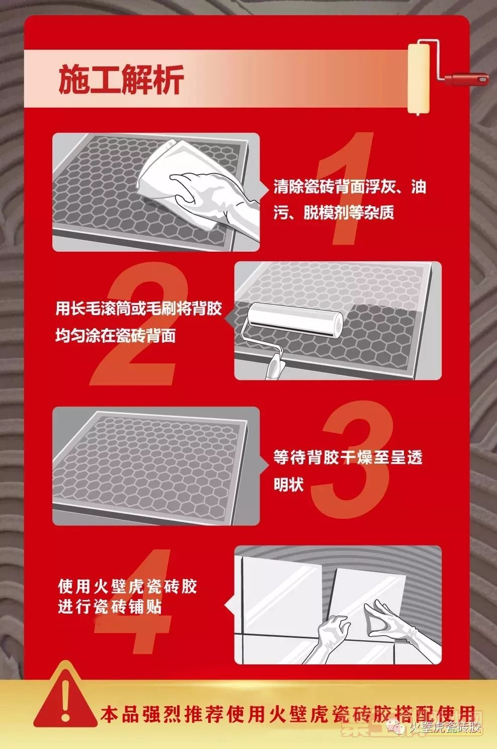 火壁虎瓷砖背胶新品抢先知 | 低吸水率玻化砖专用背胶全新上市640.webp (1).jpg
