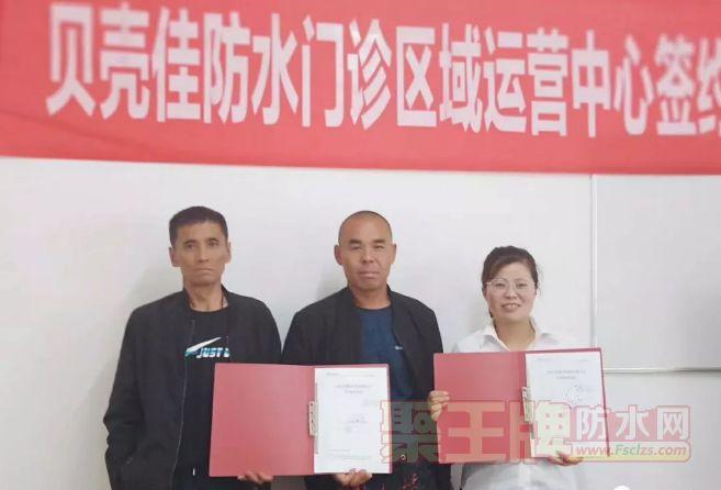 内蒙呼伦贝尔防水店:热烈祝贺呼伦贝尔庞经理成功加盟贝壳佳防水