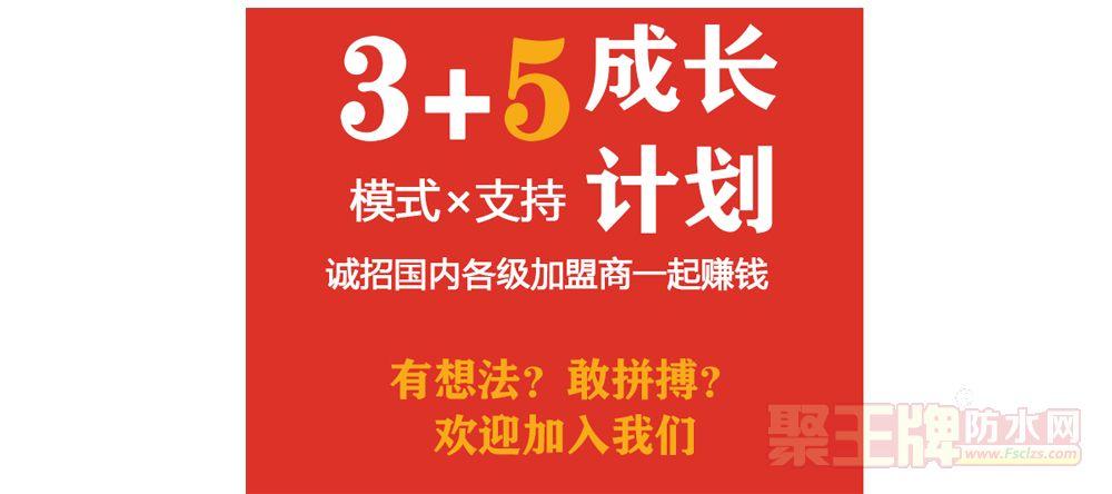 广东火壁虎建材招商加盟政策1_01