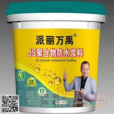 『涂料施工』JS防水涂料施工工艺要注意哪些事项