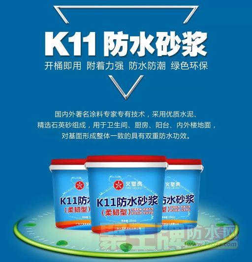 防水新品速递 | 火壁虎K11防水砂浆(柔韧型)超强抗渗、持久防水