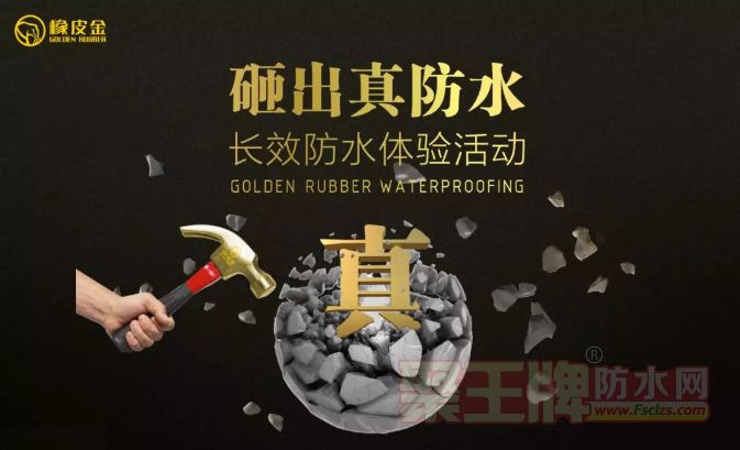 """新型防水材料:橡皮金·新品类·赢未来 杭州""""砸出真防水""""!"""