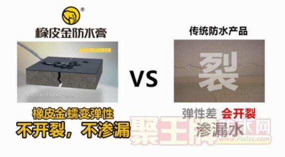 """新型防水材料:橡皮金・新品类・赢未来 杭州""""砸出真防水""""!.png"""