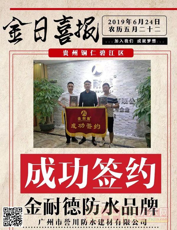 携手并进,共创未来 | 恭贺贵州省铜仁市碧江区成功签约金耐德防水品牌