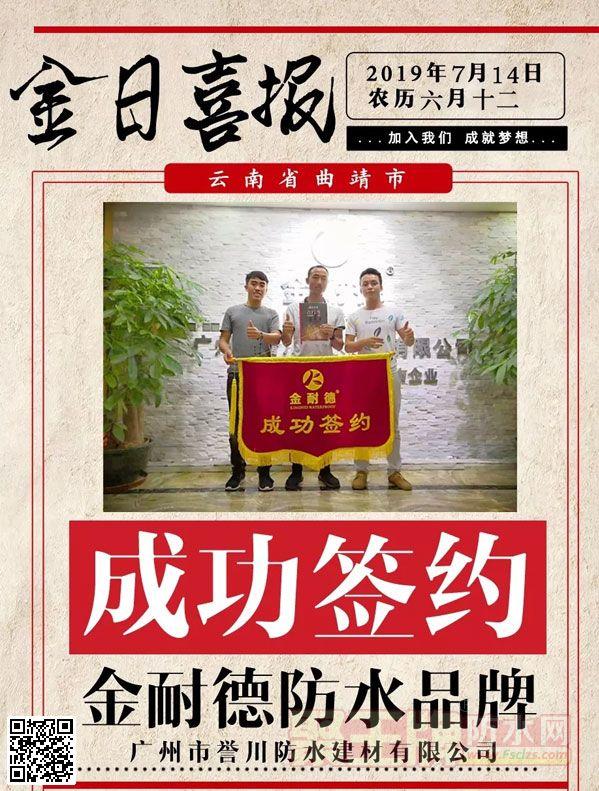 『防水加盟』恭贺云南省曲靖市成功签约金耐德防水品牌