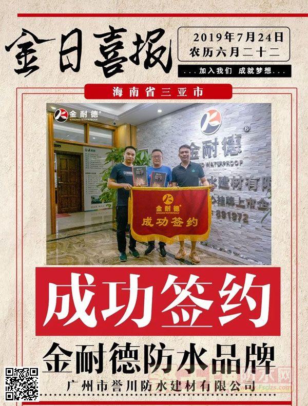 『防水加盟』恭贺海南省三亚市成功签约金耐德防水品牌