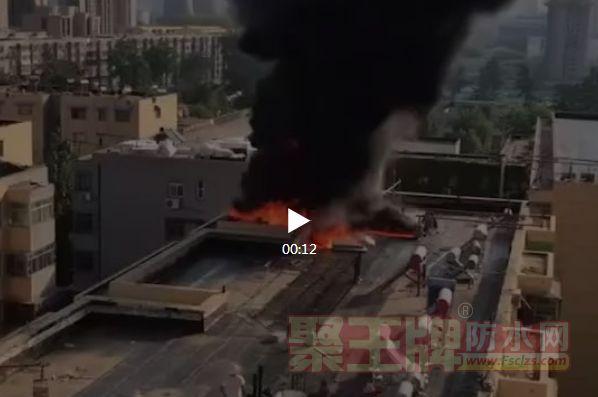 """要防水也要""""防火"""",这里一场浓烟滚滚,再次为一线的防水工人敲响警钟"""
