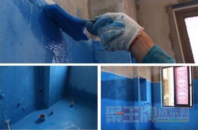 涂刷第一遍的防水涂料