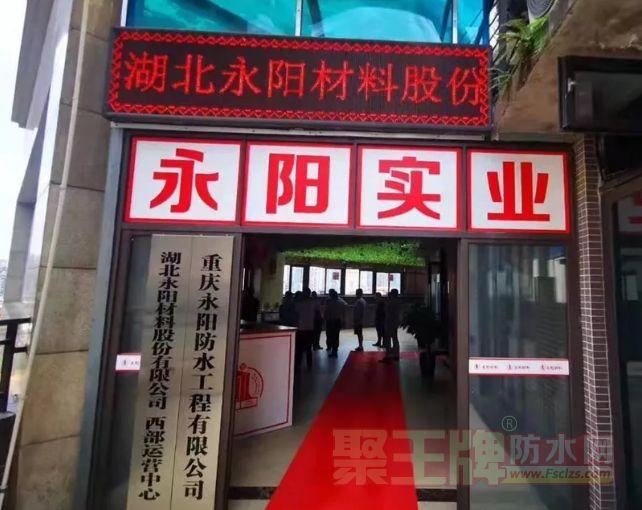 永阳防水:热烈祝贺永阳股份西部运营中心隆重开业