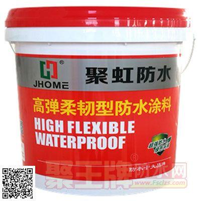 高弹柔韧型防水涂料
