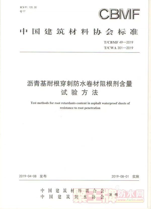 『团体标准』《沥青基耐根穿刺防水卷材阻根剂含量试验方法》2019年8月1日起正式实施