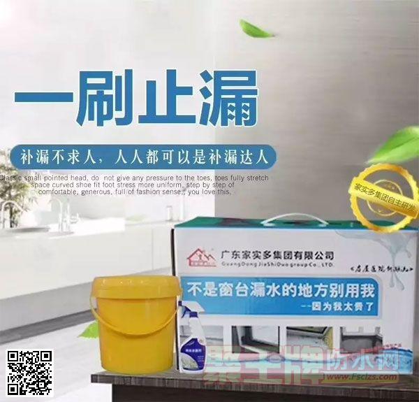 防水行业恐龙时代来临!家实多房屋医院来临!