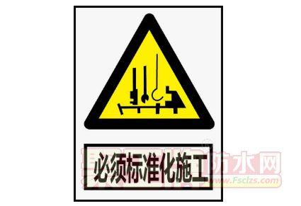 防水工程标准化施工指的是: 施工管理标准化 施工流程标准化 施工工艺标准化