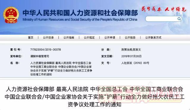 人社部联合多部门实施『护薪』行动,拖欠农民工工资争议仲裁审限缩至30日内