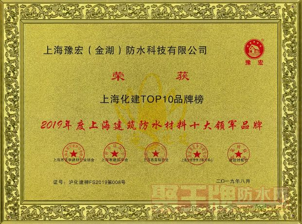 豫宏防水:豫宏再次荣获上海建筑防水十大领军品牌.png