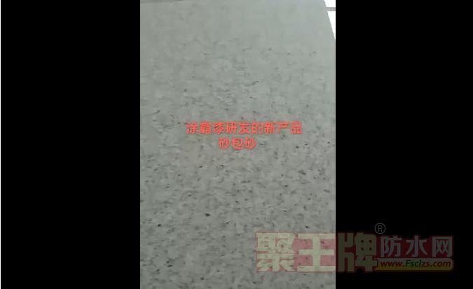 新型防水材料:涂霸新型仿石涂料――砂包砂