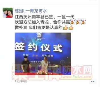 青龙防水区域代理:江西抚州南丰县已签 一区一代欢迎方总加入青龙.png
