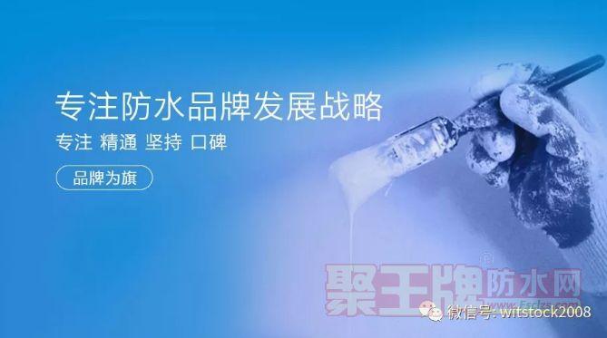 维施克品牌故事 以品牌为旗 专注防水品牌发展战略