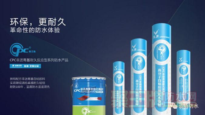 蓝盾防水:CPC系列:CPC非沥青基耐久反应型系列产品 我们不一样!
