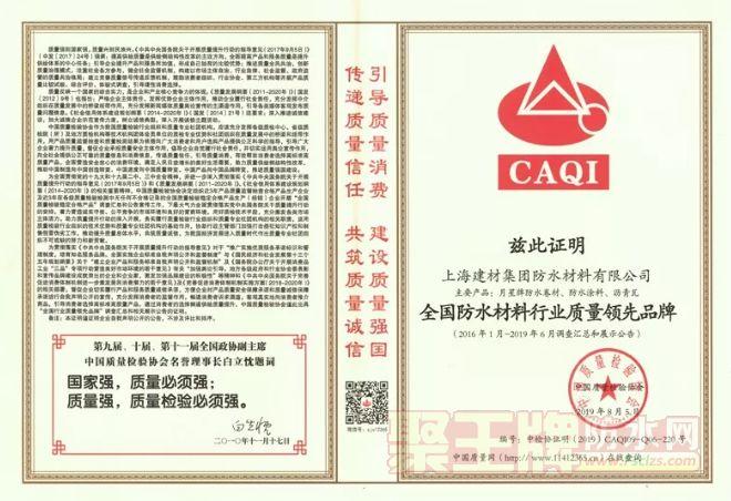"""上海月星防水膺选""""全国防水材料行业质量领先品牌"""".png"""