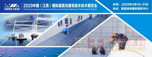 2020江西国际屋面及建筑防水技术展,开春第一展,邀你共聚行业盛会江西防水展览会2