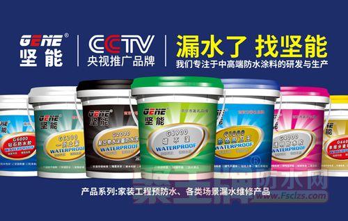 南京防水材料厂家加盟开店看坚能防水 引领防水维修后市场