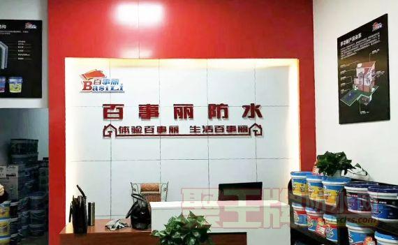 百事丽防水怎么样 百事丽江西赣州事业部正式成立