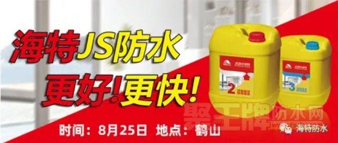 海特防水|8月25日鹤山海特JS防水产品体验活动圆满成功