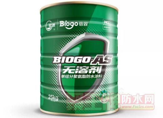 宏源学堂 | 宏源Biogo- AS无溶剂聚氨酯扬帆起航