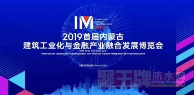 热烈祝贺首届内蒙古建筑工业化与金融产业融合发展博览会胜利召开