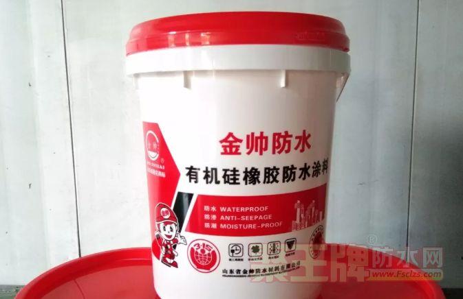 金帅防水材料产品新成员之有机硅橡胶防水涂料