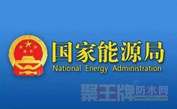 最新!《防水材料用沥青》标准由国家能源局成功发布,10月1日实施!