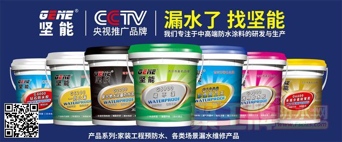 防水招商厂家:南京坚能建材有限公司