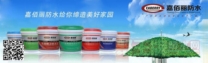 防水生产厂家:广州嘉佰丽建材有限公司