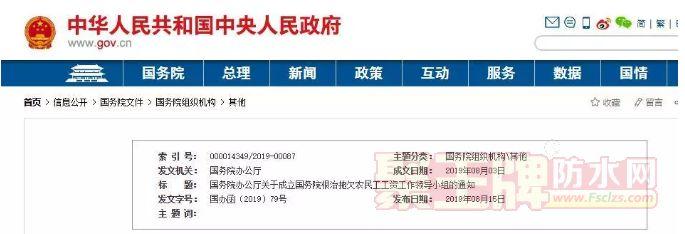 """国务院副总理胡春华:拖欠工资""""按日计息"""",是""""到2020年实现基本无欠薪""""的攻坚实招!"""