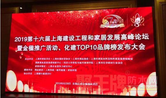 聚王牌祝贺牛元防水入选2019上海化建TOP10品牌榜