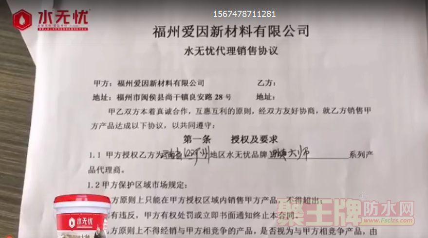 聚王牌恭喜云南红河州朱总远程签单水无忧卫生间回填!