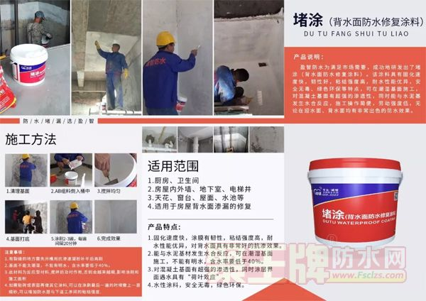 地下室防水技术:顶板漏水原因分析及解决方案