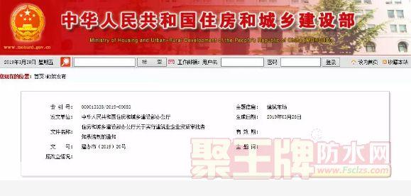 住建部:10月1日起,浙江/山东/河南/湖北/北京/上海等10省市开启新试点