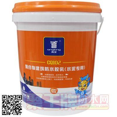 这是青龙防水招商产品青龙牌聚合物建筑防水胶乳(CQ102)