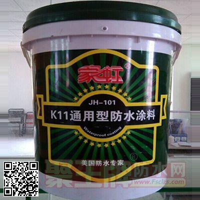家虹K11通用型防水涂料-
