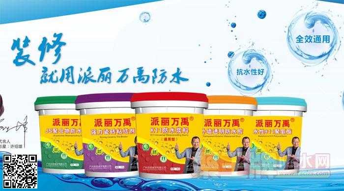 派丽万禹防水招商新品:生态液体卷材(外露型)