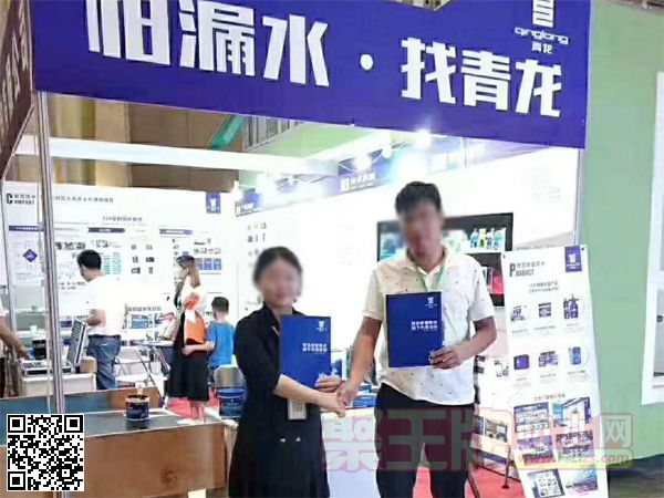 祝贺云南文山市防水代理商加盟青龙家装防水