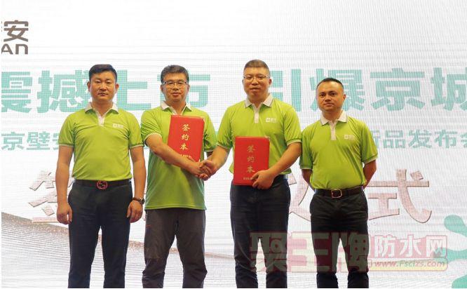 �|方雨虹民建集�F旗下壁安品牌登�北京