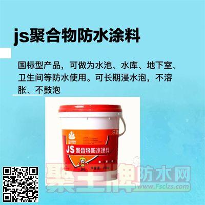 乐晒防水招商产品:js聚合物防水涂料