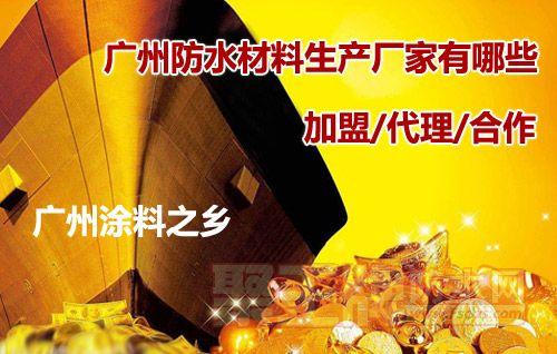广州防水材料生产厂家 你想代理加盟的优质广州防水材料厂家1.jpg