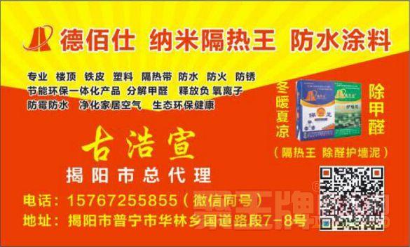 金属屋面防水隔热材料代理加盟 揭阳市德佰仕纳米隔热王总代理